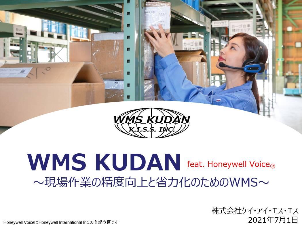 WMS KUDAN表紙画像