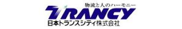 日本トランスシティ株式会社
